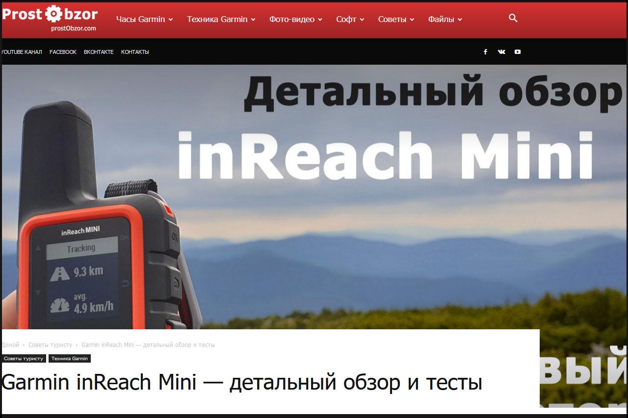 Prostobzor Garmin inreach review